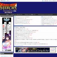 ドラゴンクエストヒーローズ News~闇竜と世界樹の城~