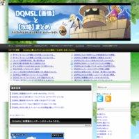 DQMSL【画像】と【攻略】まとめ -ドラゴンクエスト モンスターズ スーパーライト-